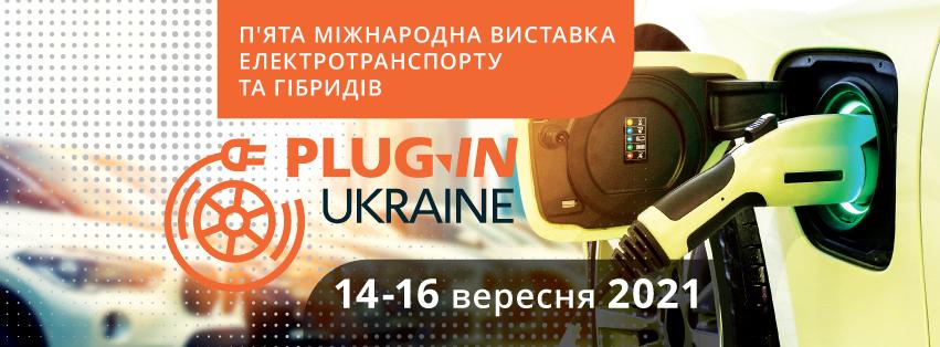 PLUG IN UKRAINE 2021